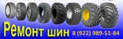 Вулканизация и ремонт шин